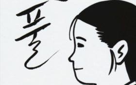 Le malerbe di Keum Suk Gendry-Kim